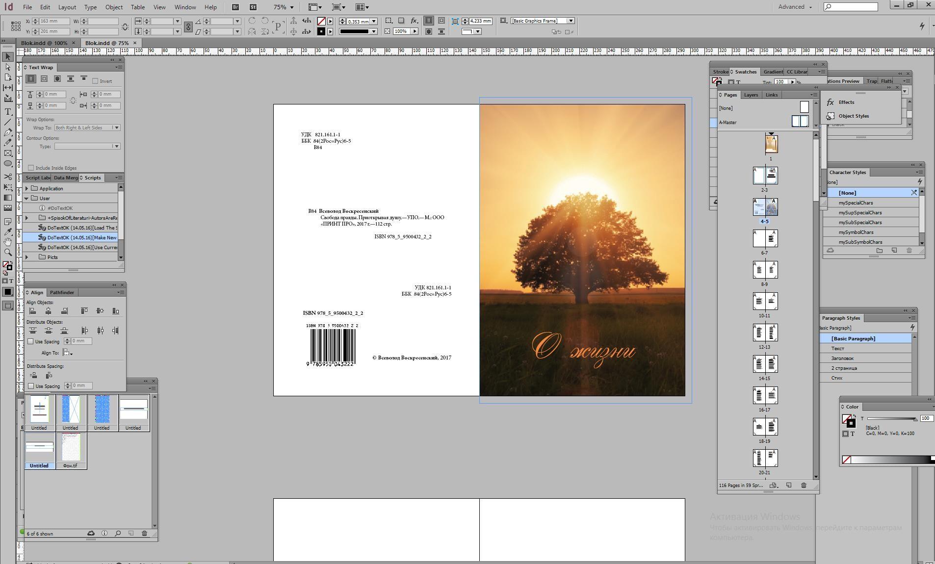Верстка книги|Стоимость от 36 рублей/страница|Типография|Акция