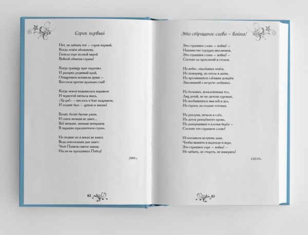 Дизайн книги стихов