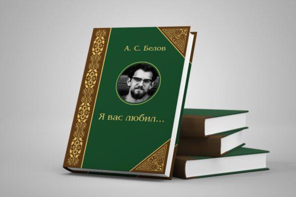 Пример дизайна обложки книги