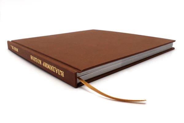 книга в твердом переплете с закладкой