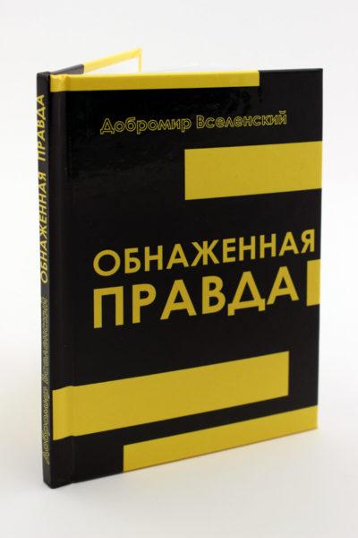 Книга в твердом переплете КБС