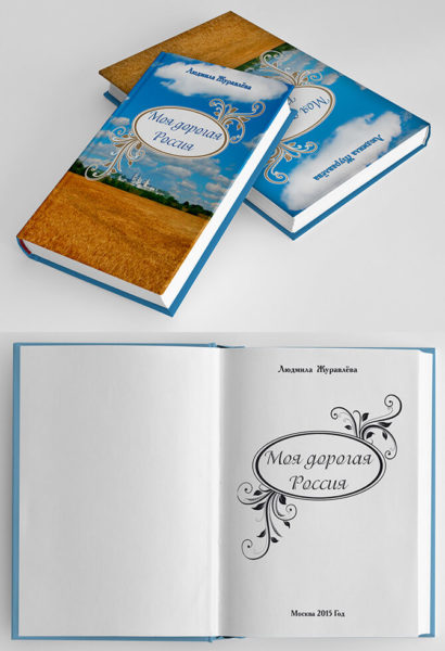 Вёрстка текстов с дизайном обложки