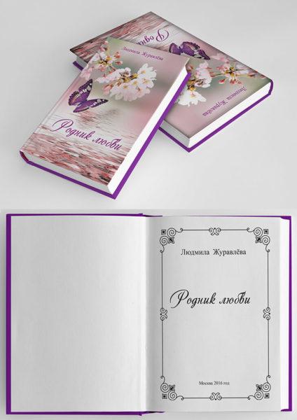 верстка книги с дизайном
