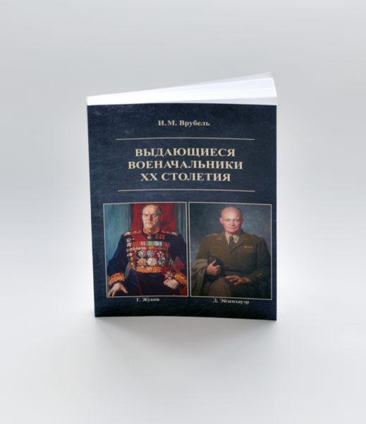 Пример- твердый переплет книги КБС