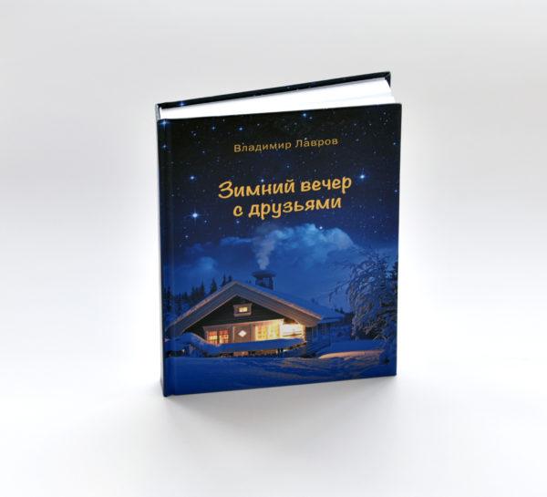Услуги дизайна обложки книги